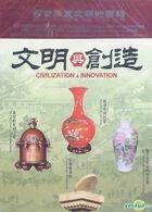 Civilization And Creation 2 (DVD) (English Subtitled) (China Version)