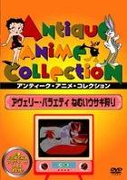 DOG GONE TIRED (Japan Version)