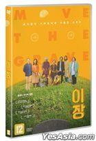 Move the Grave (DVD) (Korea Version)
