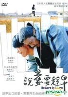Be Sure To Share (DVD) (Taiwan Version)