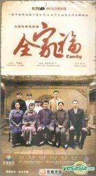 Quan Jia Fu (H-DVD) (End) (China Version)
