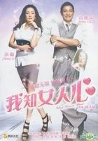 What Women Want (2011) (DVD) (China Version)