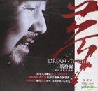 Dream DSD (CD + DVD) (China Version)