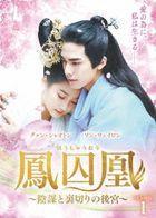 The Phoenix Prison (DVD) (Box 1)  (Japan Version)