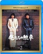 Oretachi no Kunsho (Blu-ray) (Vol.2) (Japan Version)
