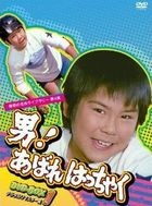 Otoko! Abare Hacchaku (DVD Box 1) (DVD) (Digitally Remastered Edition) (Japan Version)