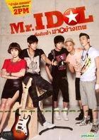 Mr. Idol (DVD) (Thailand Version)