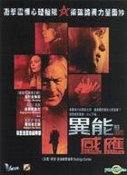 Red Lights (2012) (VCD) (Hong Kong Version)