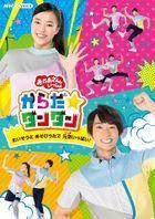 'Okaasan to Issho' Karada Dandan - Taiso to Asobi Uta de Genki Ippai! - [BLU-RAY] (Japan Version)