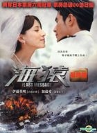 Umizaru 3: The Last Message (DVD) (Taiwan Version)