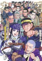 GOLDEN KAMUY Official Fan Book Tankyuusha-tachi no Kiroku
