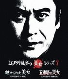 Miserareta Bijo Edogawa Ranpo no 'Jujiro' / Gojunoto no Bijo Edogawa Ranpo no 'Yuki no To' (Blu-ray)(Japan Version)
