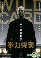 Wild Card (2015) (DVD) (Taiwan Version)