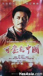 Ke Ai De Zhong Guo (2019) (H-DVD) (Ep. 1-39) (End) (China Version)