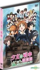 Girls und Panzer der Film (2015) (DVD) (Hong Kong Version)