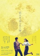 You Shine in the Moonlight  (Blu-ray) (Deluxe Edition) (Japan Version)