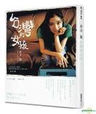 Aoi Yu - Taiwan Girl (Limited Edition)