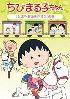 Chibi Maruko-chan - 'Himitsu Kichi wo Tsukurou' no Maki (DVD) (Japan Version)