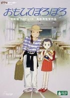 Only Yesterday (DVD) (English Subtitled)(Japan Version)