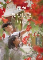 Extraordinary You (DVD) (Box 2) (Japan Version)
