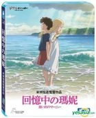 回憶中的瑪妮 (2014) (Blu-ray) (台灣版)