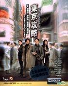 東京攻略 (2000) (Blu-ray) (修復版) (香港版)