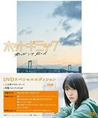 Hot Gimmick: Girl Meets Boy (DVD) (Special Edition) (Japan Version)