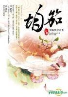 Hu Jia ( Shang Juan ) Wen Ji Yi Shi Zhong Sheng