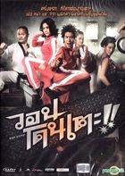 The Kick (DVD) (Thailand Version)