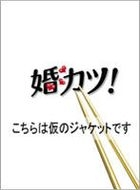 Konkatsu! DVD Box (DVD) (Japan Version)