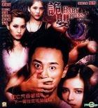 詭嬰 (2013) (VCD) (香港版)