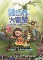 Memory Loss (DVD) (English Subtitled) (Taiwan Version)
