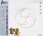 ZA Ondekoza - Fu Yue Bai Jing (ADMS)