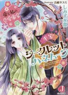 Heian Secret Honeymoon Mikado to Watashi no Renai Jihen