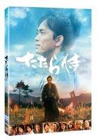 Tatara Samurai (DVD) (Normal Edition) (Japan Version)