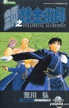 Fullmetal Alchemist (Vol.3)