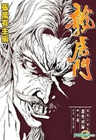 Dragon Tiger Door (Joint Issue) (Vol.91)