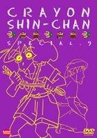 Crayon Shin Chan Special 9 (Japan Version)
