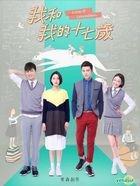 Love @ Seventeen Original TV Soundtrack (OST)