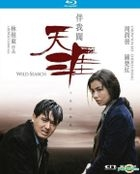 Wild Search (1989) (Blu-ray) (Remastered Edition) (Hong Kong Version)
