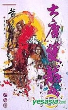 Huang Yi Yi Xia Xi Lie -  Da Tang Shuang Long Chuan ( Di63 Juan )