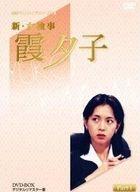New Onna Kenji Kasumi Yuko DVD Box (Part 1) (DVD) (Digitally Remastered Edition) (Japan Version)