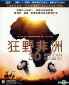 African Safari (2013) (Blu-ray) (2D + 3D) (Hong Kong Version)