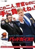 War On Everyone  (Japan Version)