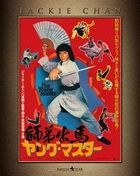 The Young Master (Blu-ray) (Extreme Edition) (Japan Version)