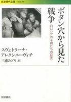 botan ana kara mita sensou hakuroshia no kodomotachi no shiyougen iwanami gendai bunko shiyakai 296