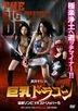Kyonyu Dragon - Onsen Zombie VS Stripper 5 (DVD) (Japan Version)