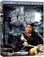 The Millionaires' Express (1986) (DVD) (Digitally Remastered & Restored) (Hong Kong Version)