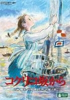 From Up on Poppy Hill (DVD) (Normal Edition) (English Subtitled) (Japan Version)
