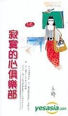 亦舒系列198 - 寂寞的心俱乐部(小说)